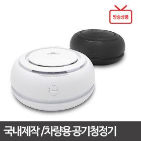 에어 마미봇 공기청정기 차량용공기청정기 1세트