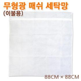 SM 무형광 매쉬 세탁망 이불용 / 세탁망 거름망