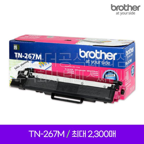 TN-267M 빨강토너 / 브라더토너 상품이미지