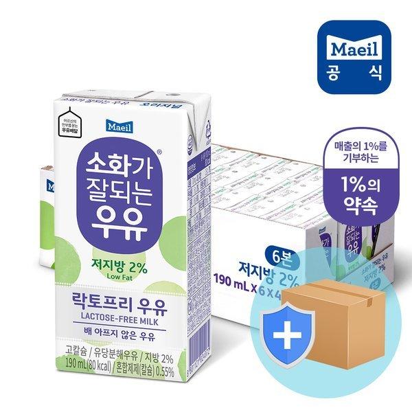 매일 소화가 잘되는 저지방 우유 190ml 24팩 상품이미지