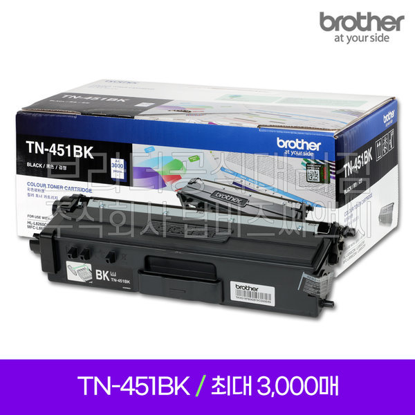 TN-451BK 검정토너 / 브라더토너 상품이미지