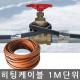 아이엘텍/정온전선/히팅케이블/열선/케이블/1M 상품이미지