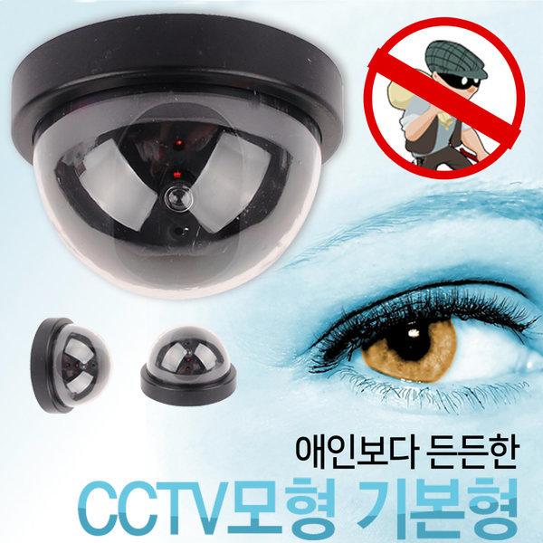 모형CCTV 자동 점멸 모형 감시카메라 방범카메라 보안 상품이미지