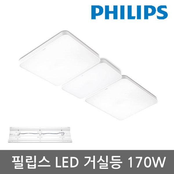 필립스 거실등 170W 3등+브라켓 대형/LED 조명 상품이미지
