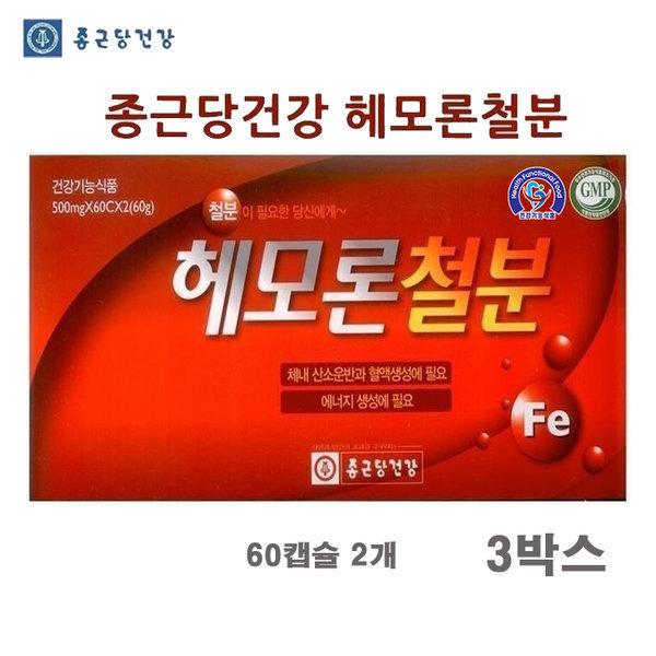 헤모론철분/철분 헴철 철분제 해조칼슘 아연 비타민B 상품이미지