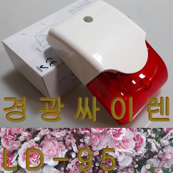 센서라인 경광싸이렌LD-95 /경광등LD-95적색 상품이미지