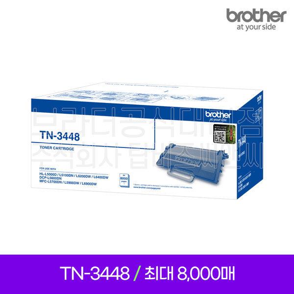TN-3448 정품토너ㅣ브라더토너(안전포장발송) 상품이미지