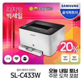 SL-C433W 토너포함 컬러레이저프린터기 ST