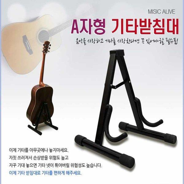 기타거치대 기타스탠드 악기거치대 A형 기타받침대 상품이미지