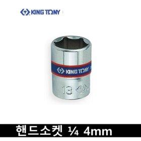 숏 핸드 소켓 복스알 1/4 인치 4mm