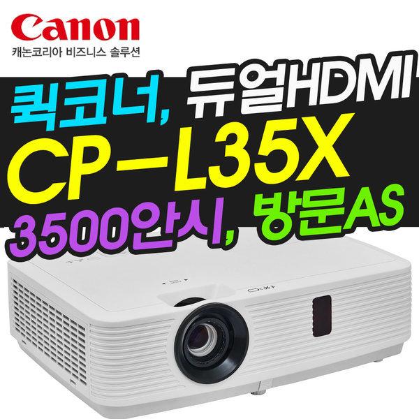 캐논빔프로젝터 CP-L35X 3500안시 XGA해상도 당일출고 상품이미지
