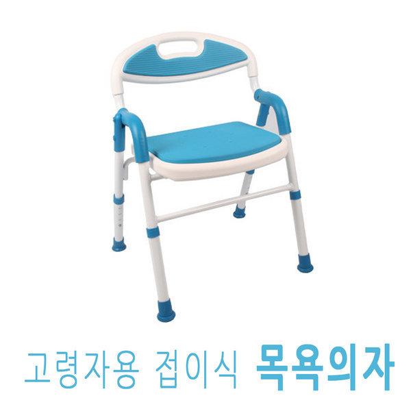 접이식 목욕의자(S-158)환자용 목욕의자 상품이미지