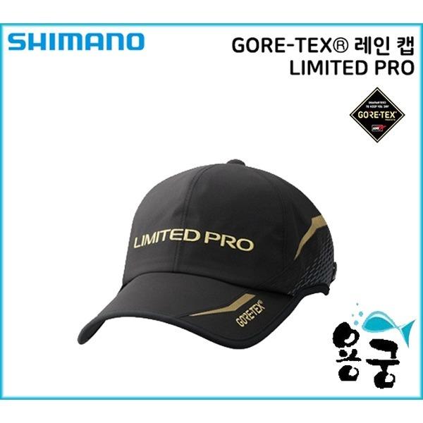 용궁- 시마노 CA-100S 고어텍스 레인캡 리미티드 프로 상품이미지