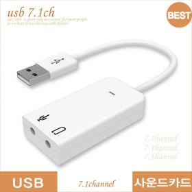 USB사운드카드 외장형 7.1채널(W) PS4 플레이스테이션