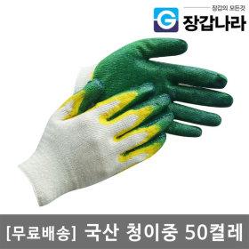국산 청이중코팅 13G 50켤레 반코팅 이중 코팅장갑 +