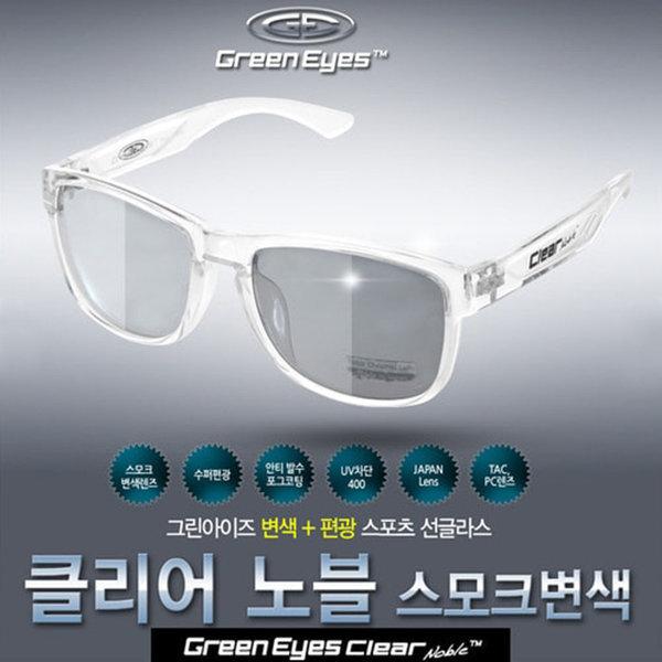 그린아이즈 클리어노블 변색 스모크편광렌즈 선글라스 상품이미지