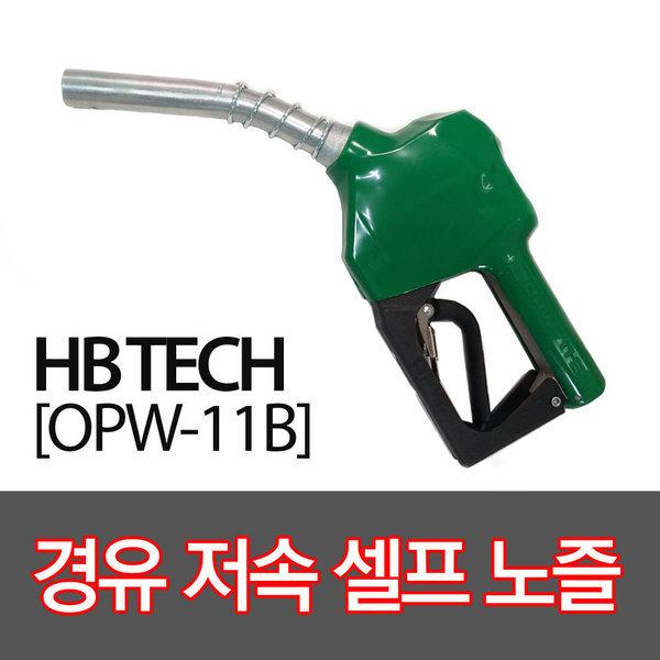 OPW/경유저속/셀프노즐/11B/주유기부품/주유건 상품이미지