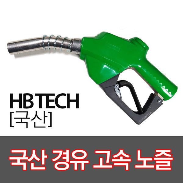 국산/경유고속노즐/주유건/주유기부품/국산정품 상품이미지
