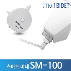 스마트 비데SM-100 기계식/수동/방수비데