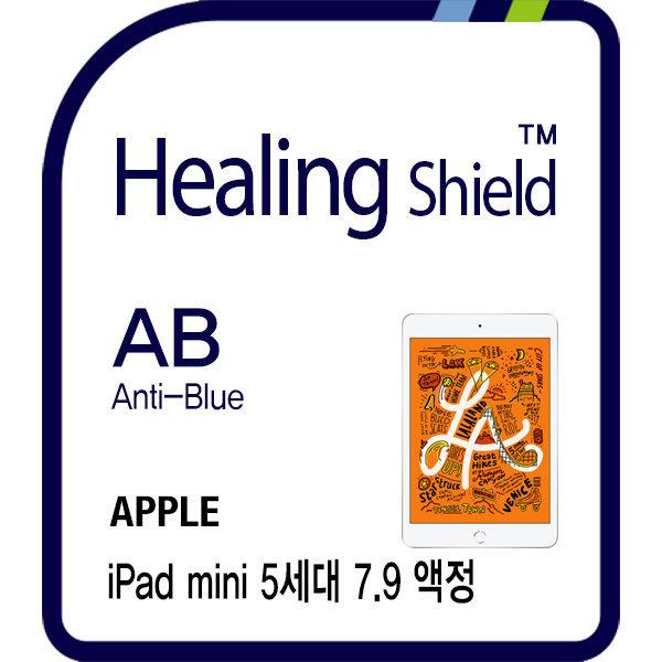 아이패드 미니 5세대 안티블루 액정보호필름 1매 상품이미지