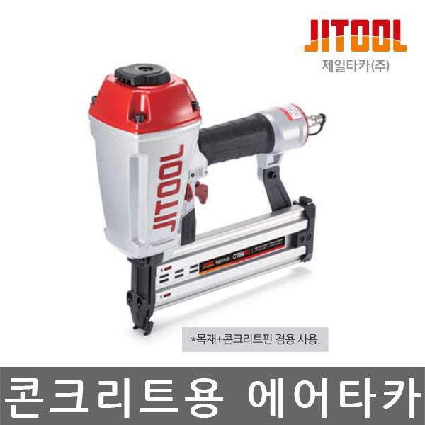 제일타카/CT64RS/콘그리트용 목재겸용 에어타카 상품이미지