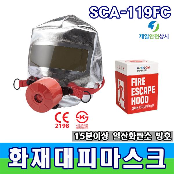 SCA119FN 화재대피마스크 화재 비상탈출용마스크 상품이미지