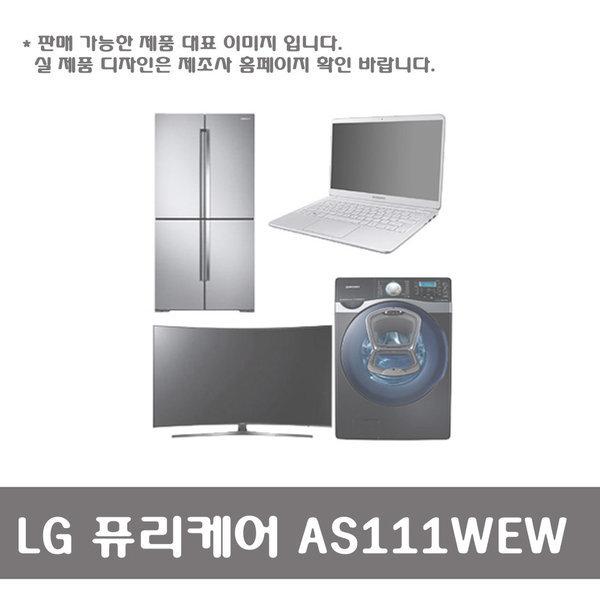 LG전자 퓨리케어 AS111WEW 스마트초이스 공기청정기 상품이미지