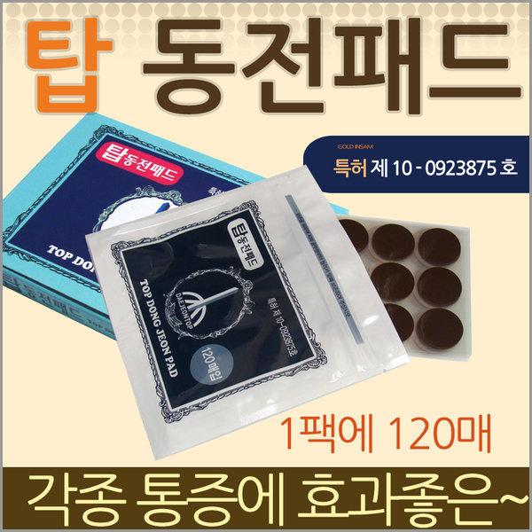 황금알무역(탑동전 패드)/건강패드/건강패치/동전파스 상품이미지