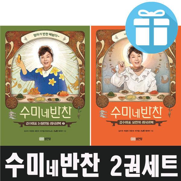 미니수첩+볼펜 증정/수미네 반찬/2권세트/김수미요리/김수미/수미네반찬 상품이미지