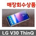 LG V30 ThinQ 매장단기전시 특S최상급 공기계 중고폰
