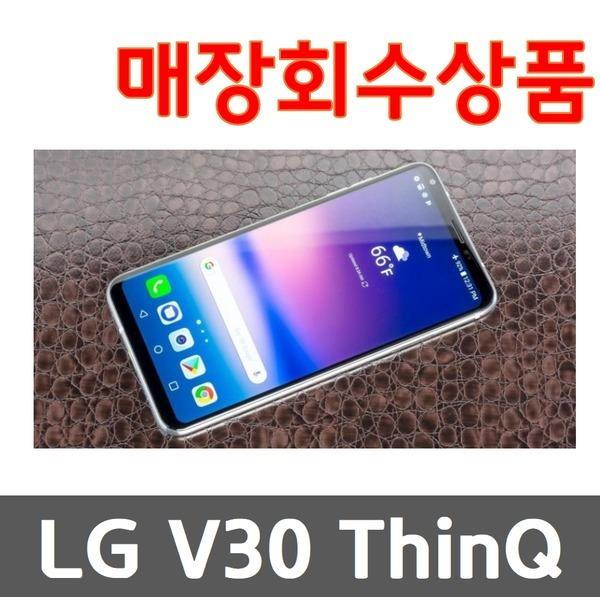 LG V30 ThinQ 매장단기전시 특S최상급 공기계 중고폰 상품이미지