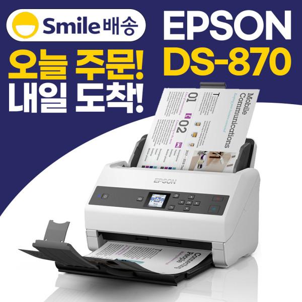 EOPG 엡손 DS-870 무선스캐너/휴대용스캐너 상품이미지