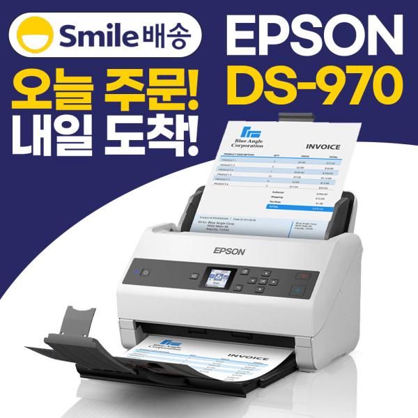EOPG 엡손 DS-970 고속양면스캐너/신분증스캔 /EMD 상품이미지