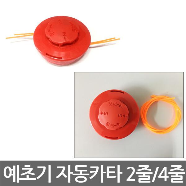 가든피아/예초기 자동카타/예초/벌초/2줄/4줄/공용 상품이미지