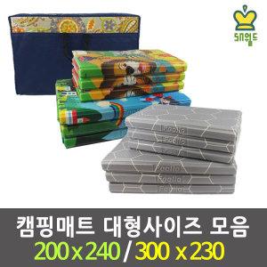 특대형 캠핑매트 300x240/돗자리/피크닉매트/캠핑용품