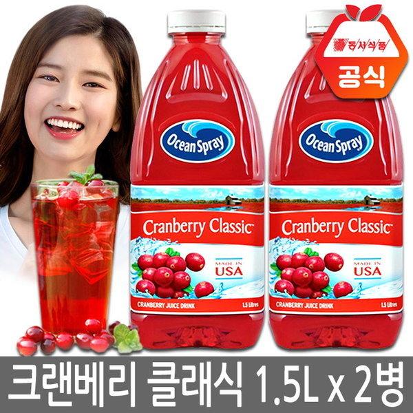 천연과즙 음료  크랜베리 클래식 1.5LX2개 상품이미지