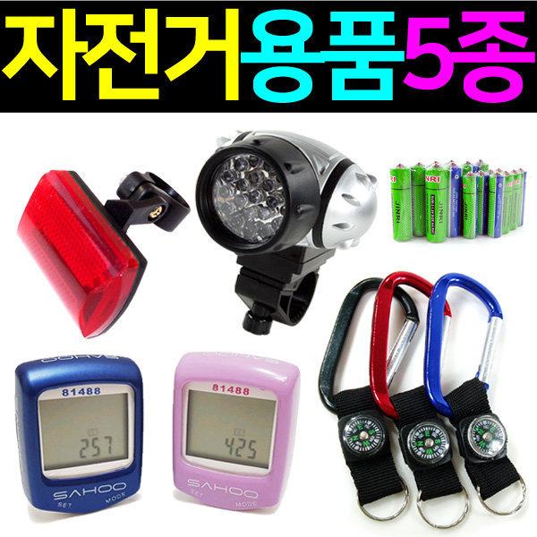 자전거용품 5종 디지털 속도계+후레쉬+후미등+건전지 상품이미지