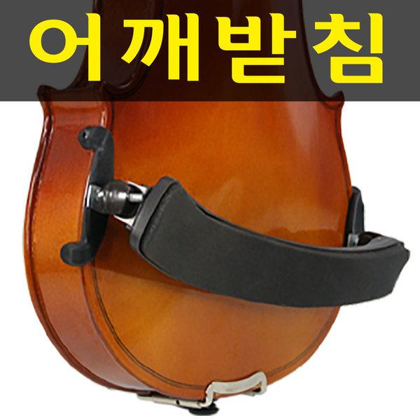 바이올린 어깨받침 쿠션조절 어린이 성인 사이즈별 상품이미지