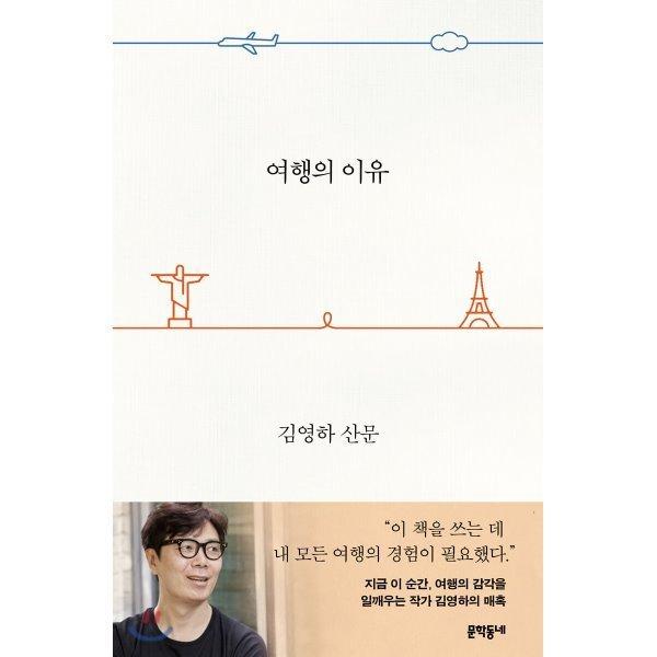 여행의 이유  김영하 상품이미지