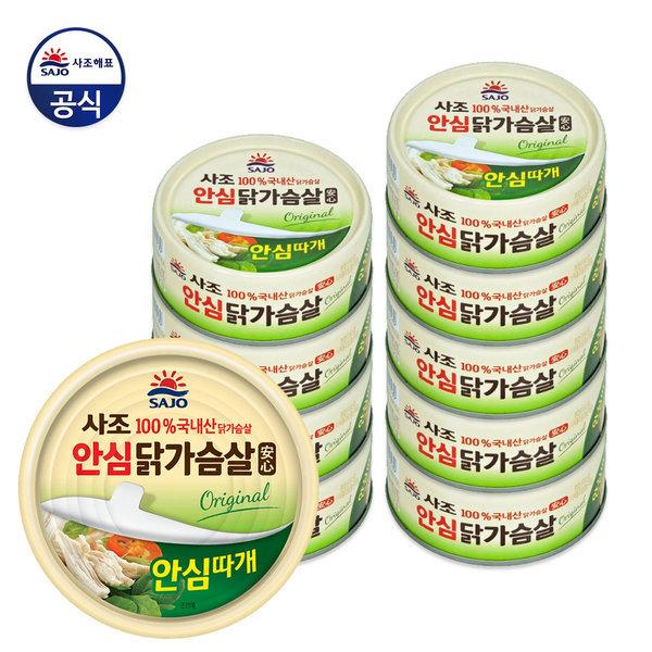 사조해표 안심 닭가슴살 135gx10개/닭가슴살캔/참치캔 상품이미지