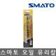 스마토/SM-GL02/오일유리칼/오일주입/유리재단/고급 상품이미지