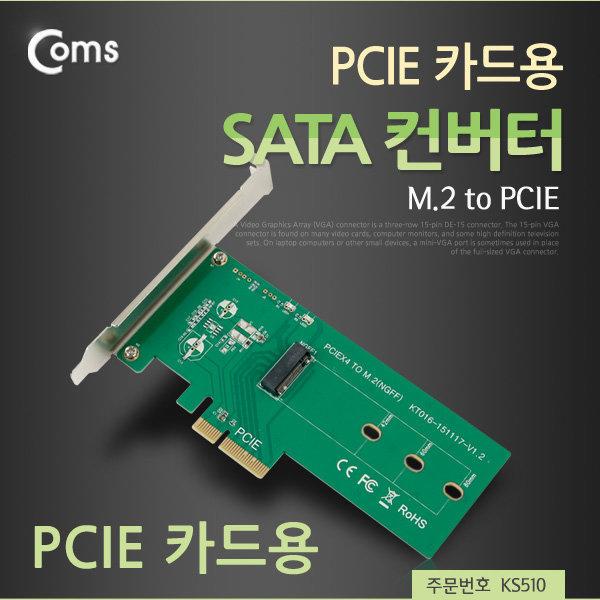 무배 KS510 SATA 컨버터 M.2(NGFF) to PCI-e 변환카드 상품이미지