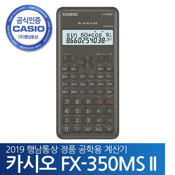 카시오 공학용계산기 FX-350MS2/FX-350MS후속/정품 상품이미지