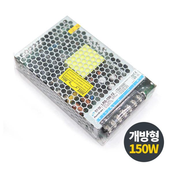 12V LED용 / 비방수 개방형 150W SMPS 상품이미지