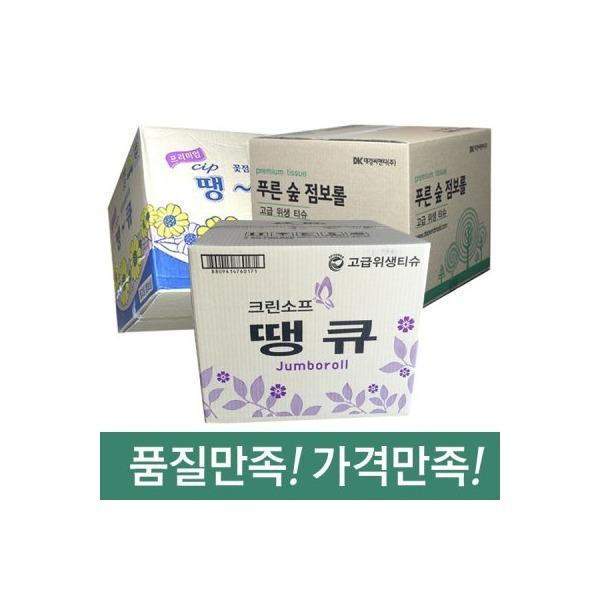 땡큐 무형광 점보롤300M/500M/핸드타올오천매/냅킨/ 상품이미지