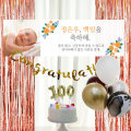풍선+현수막set 셀프백일상 돌잔치 파티용품 생일