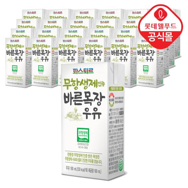 파스퇴르 무항생제 바른목장 멸균우유 190mlx24팩 상품이미지