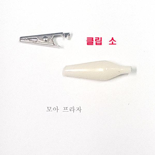 악어클립소흰색 악어크립소백색 악어집게 길이 31mm 상품이미지