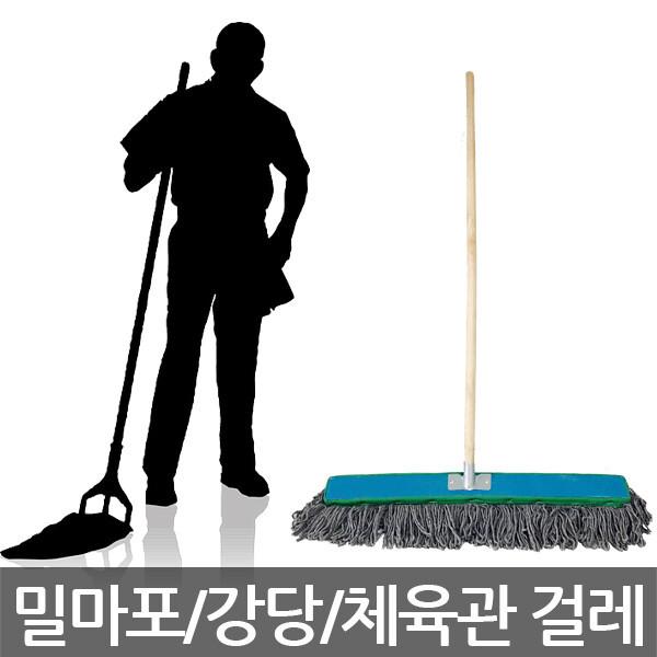 밀마포세트/강당/체육관/걸레/기름밀대/대형/폭75cm 상품이미지