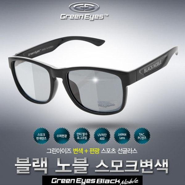 그린아이즈 블랙노블 스모크 변색 편광렌즈 선글라스 상품이미지